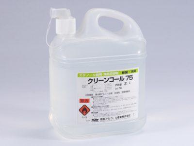 除菌用アルコール『クリーンコール』
